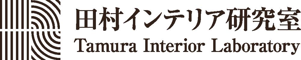 田村インテリア研究室